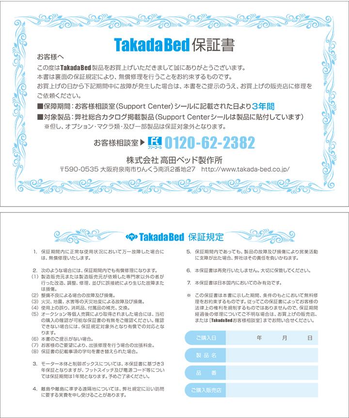 高田ベッド保証書