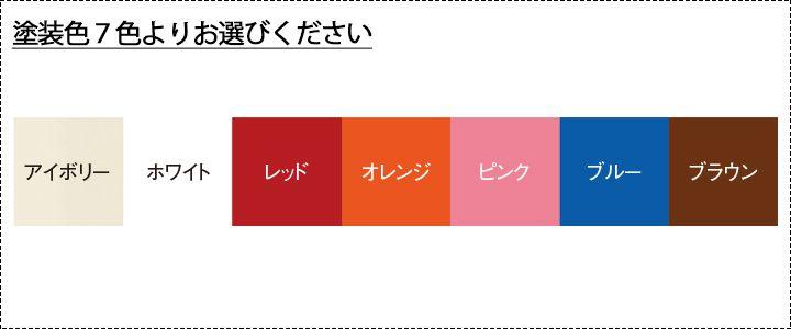 塗装色7色