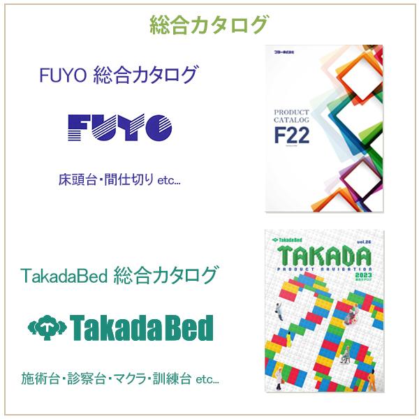TakadaBed総合カタログ