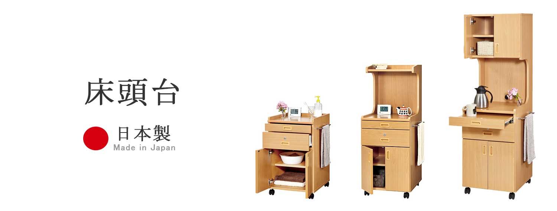 床頭台・木製家具